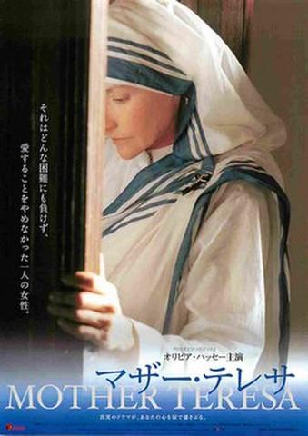 映画チラシ: マザー・テレサ(オリビア・ハッセー)(裏面単色)