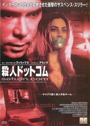 映画チラシ: 殺人ドットコム