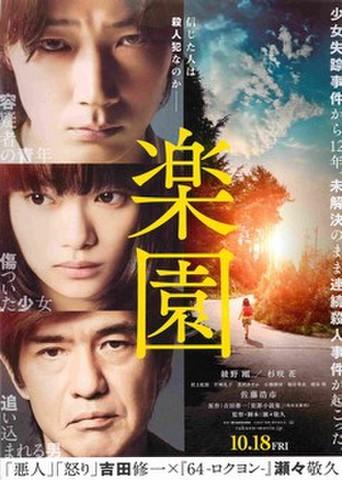 映画チラシ: 楽園(綾野剛)(題字中央)