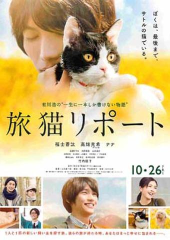 映画チラシ: 旅猫リポート(題字中段)