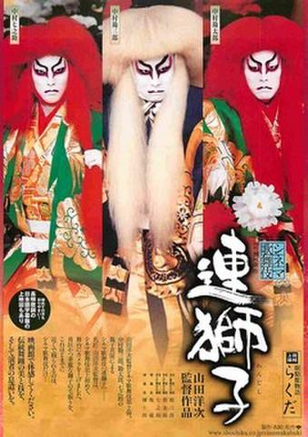 映画チラシ: シネマ歌舞伎 眠駱駝物語 らくだ/シネマ歌舞伎 連獅子(各1面)