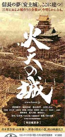 火天の城(半券)