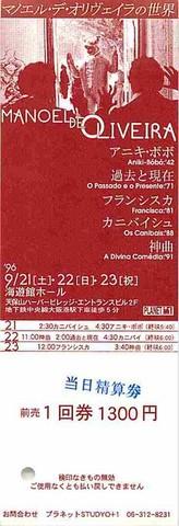 マノエル・デ・オリヴェイラの世界 アニキ・ボボ/過去と現在/フランシスカ/カニバイシュ/新曲(割引券・単色)
