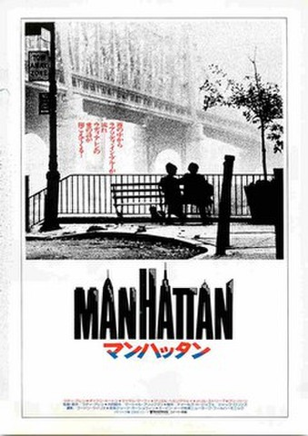 映画チラシ: マンハッタン
