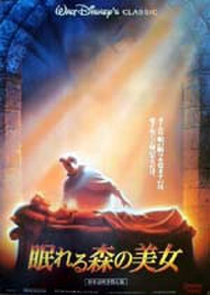 映画ポスター0219: 眠れる森の美女(リバイバル)