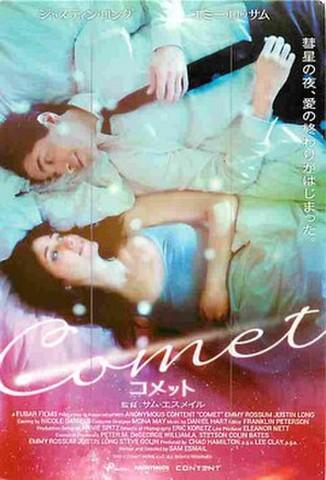 コメット(試写状)