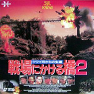 レーザーディスク612: 戦場にかける橋2 クワイ河からの生還