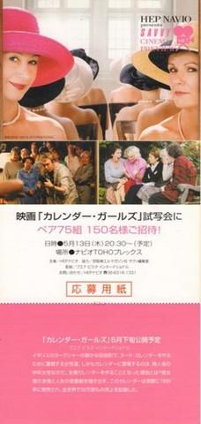 映画チラシ: カレンダー・ガールズ(小型・HEPナビオ発行・試写会応募用紙)