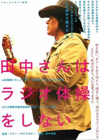 映画チラシ: 田中さんはラジオ体操をしない