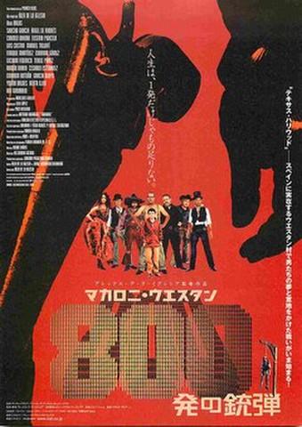 映画チラシ: マカロニ・ウエスタン 800発の銃弾