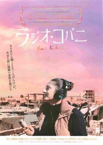 映画チラシ: ラジオ・コバニ(裏面白地)