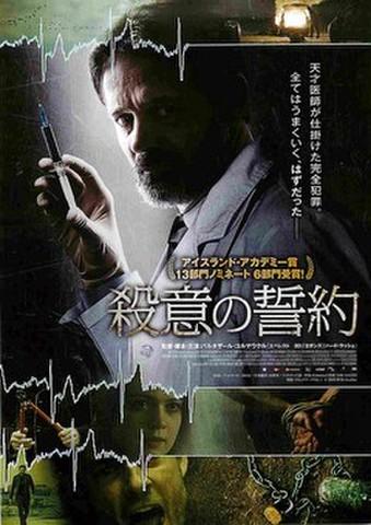 映画チラシ: 殺意の誓約