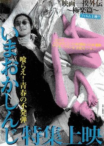 映画チラシ: 【いまおかしんじ】映画一揆外伝~極楽編~ 喰らえ!青春の不発弾 いまおかしんじ特集上映