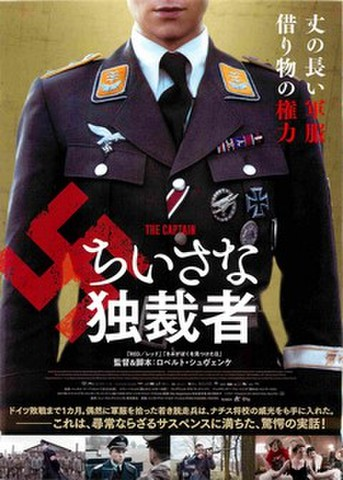 映画チラシ: ちいさな独裁者