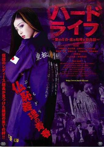 映画チラシ: ハードライフ 紫の青春・恋と喧嘩と特攻服