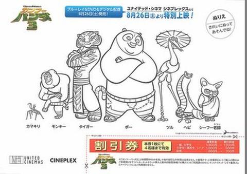 映画チラシ: カンフーパンダ3(片面・ユナイテッドシネマ シネプレックス・ぬりえ)