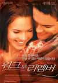 韓国チラシ286: ウォーク・トゥ・リメンバー