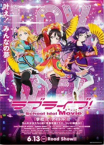 映画チラシ: ラブライブ! The School Idol Movie(絵里/にこ/希)