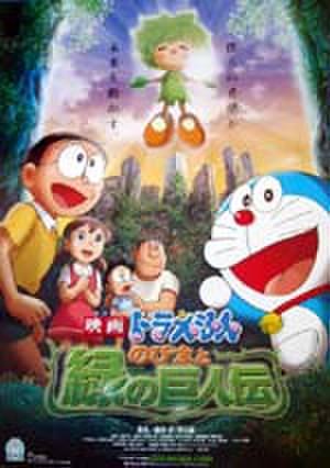 映画ポスター0027: ドラえもん のび太と緑の巨人伝