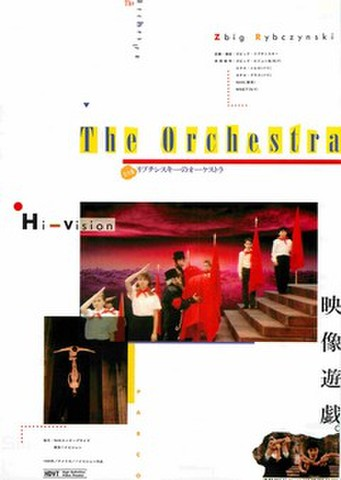映画チラシ: リプチンスキーのオーケストラ 完全版(裏面写真1点)