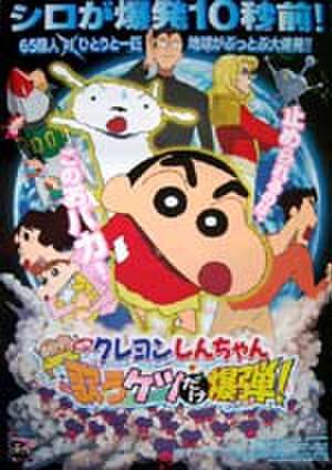映画ポスター0127: クレヨンしんちゃん 嵐を呼ぶ歌うケツだけ爆弾!