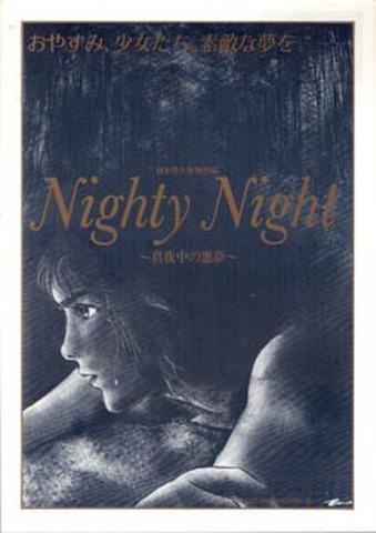 映画チラシ: Nighty Night 真夜中の悪夢