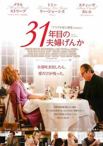 映画チラシ: 31年目の夫婦げんか