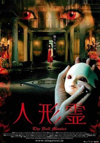 映画チラシ: 人形霊