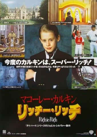 映画ポスター1710: リッチー・リッチ