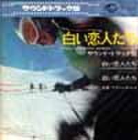 EPレコード087: 白い恋人たち