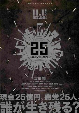 映画チラシ: 25 NIJYU-GO