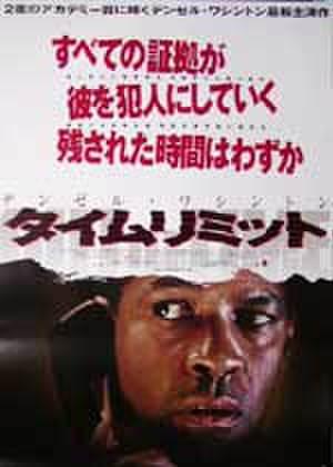 映画ポスター0045: タイムリミット