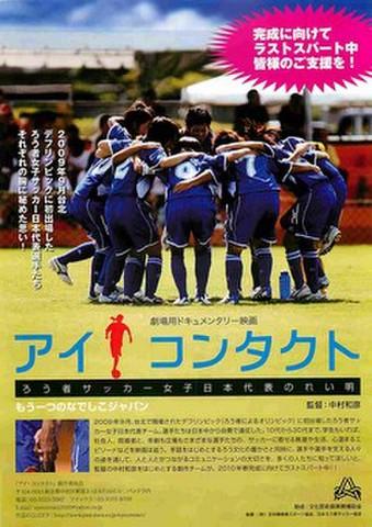 映画チラシ: アイ・コンタクト ろう者サッカー女子日本代表のれい明