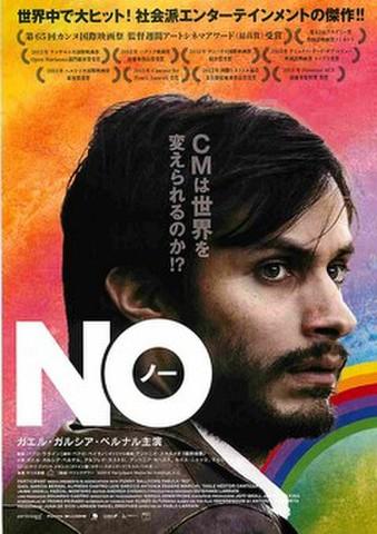 映画チラシ: NO ノー