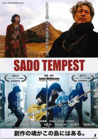 映画チラシ: SADO TEMPEST