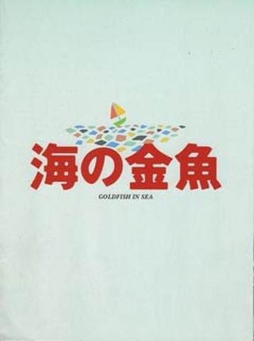 海の金魚(プレス・A4判小・冊子)