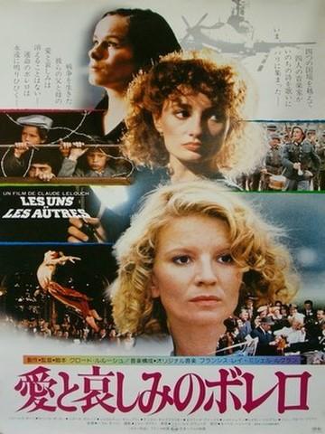 映画ポスター1399: 愛と哀しみのボレロ