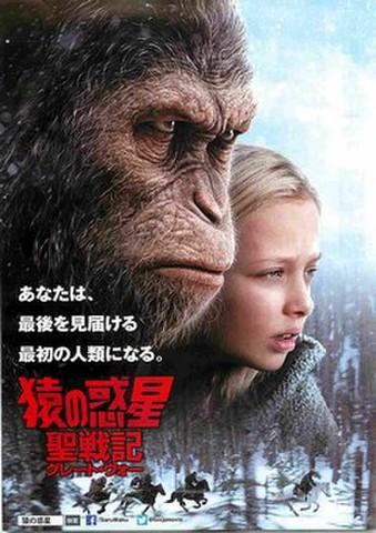 映画チラシ: 猿の惑星:聖戦記(題字赤)