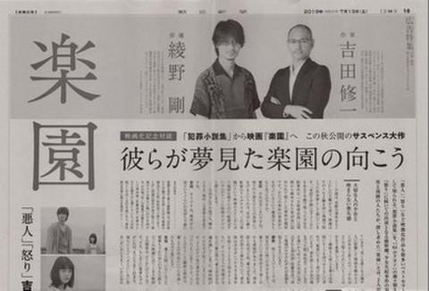 映画チラシ: 楽園(綾野剛)(新聞)