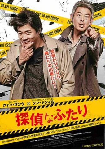 映画チラシ: 探偵なふたり