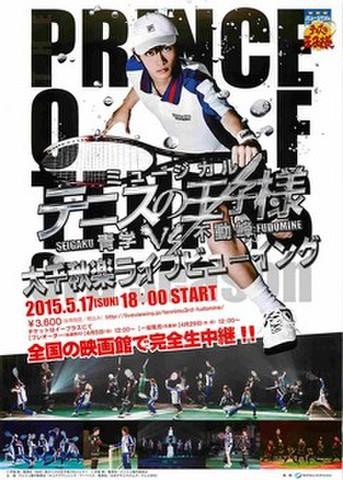 映画チラシ: ミュージカル「テニスの王子様」青学VS不動峰 大千秋楽ライブビューイング