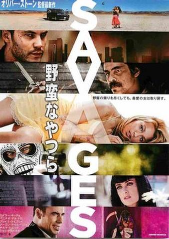 映画チラシ: 野蛮なやつら SAVAGES