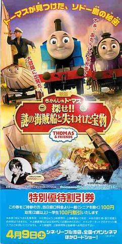 きかんしゃトーマス 探せ!!謎の海賊船と失われた宝物(割引券)