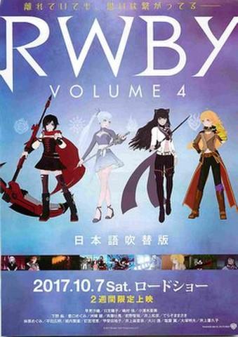 映画チラシ: RWBY VOLUME 4 日本語吹替版