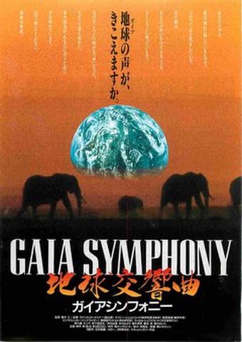 映画チラシ: 地球交響曲 ガイアシンフォニー