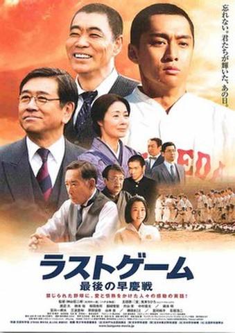 映画チラシ: ラストゲーム 最後の早慶戦(題字群青色)