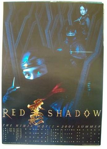 映画ポスター1068: RED SHADOW 赤影