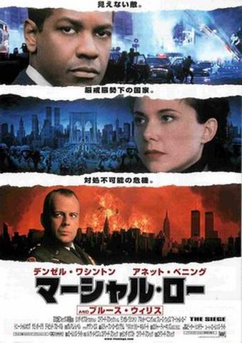 映画チラシ: マーシャル・ロー