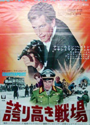 映画ポスター0031: 誇り高き戦場
