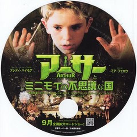 映画チラシ: アーサーとミニモイの不思議な国/TAXi4(変型・型抜きうちわ)